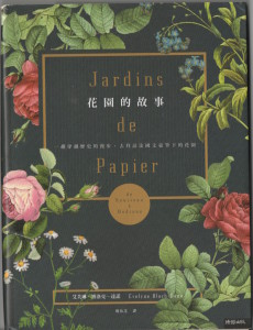 Jardins de papier Taïwan